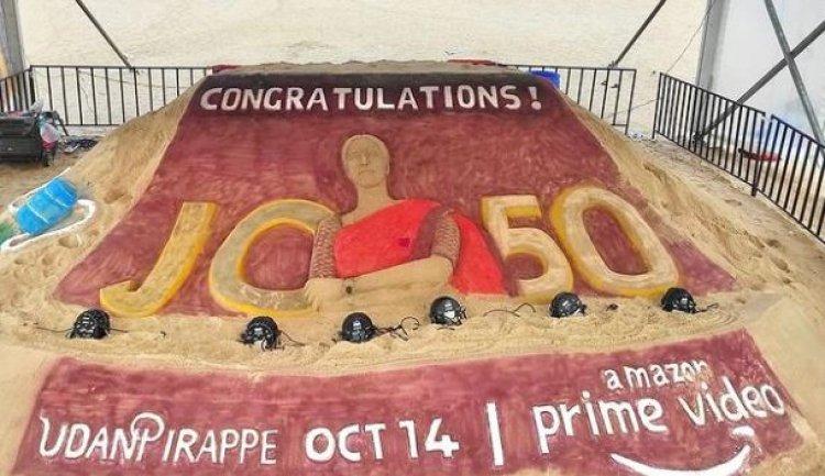 நடிகை ஜோதிகாவின் 50-வது திரைப்படம் உடன்பிறப்பே வெளியீட்டு கொண்டாட்டம்